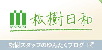 松樹日和|松樹スタッフのゆんたくブログ