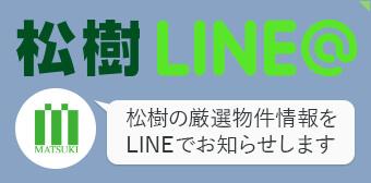 松樹 LINE@|松樹の厳選物件情報をLINEでお知らせします