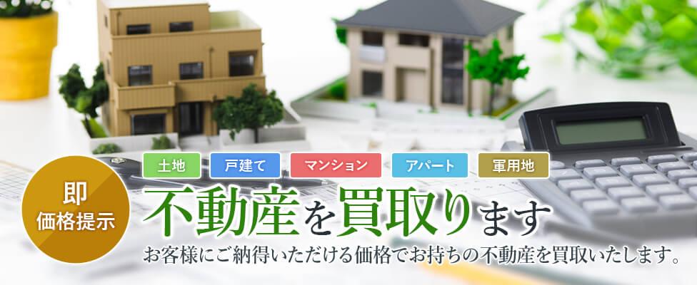 土地・戸建て・マンション・アパート・軍用地…即価格提示!あなたの不動産買取ます。|当社ではお客様の納得のいく価格で買取りさせて頂きます。